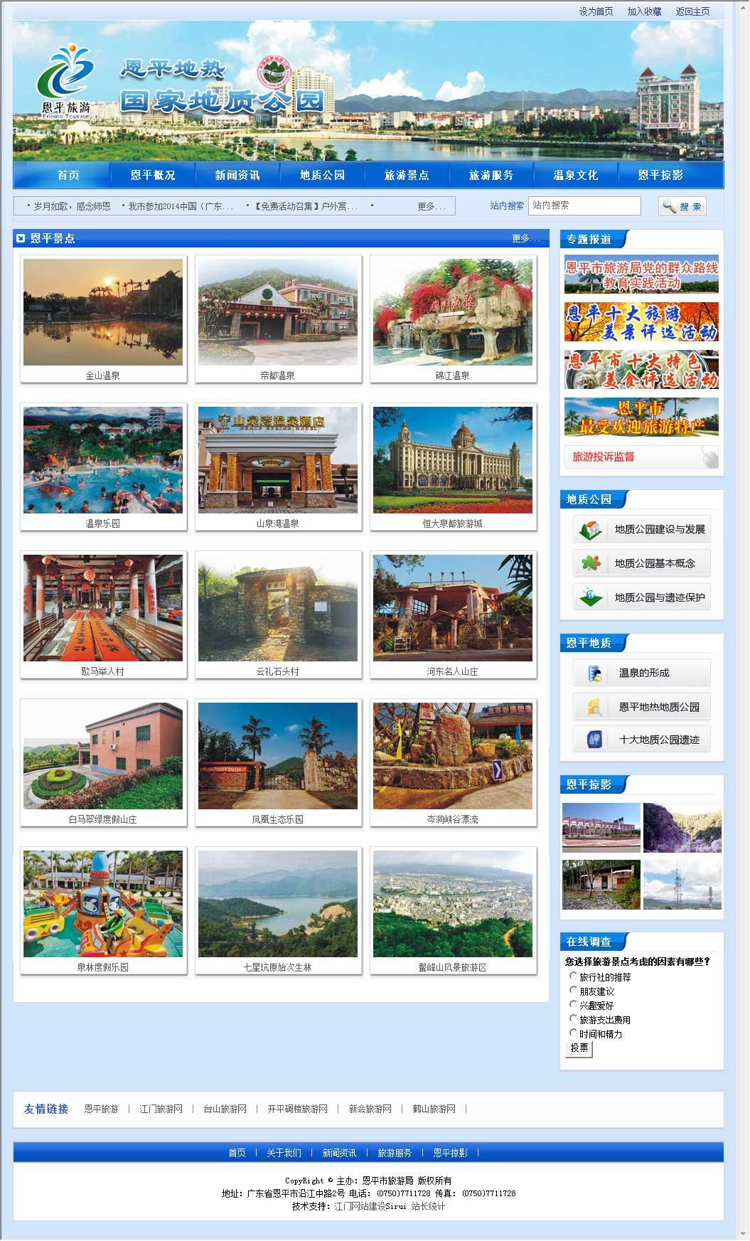 恩平市旅游局官方网.jpg